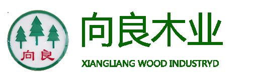 揭阳市向良木制品厂